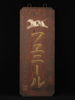 Asian Tribal Art - Shop sign, Japan